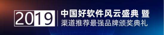 2019中国好软件风云盛典:数林BI荣获产品创新、渠道推荐双项大奖!