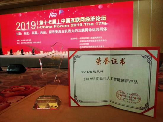 """讯飞智能鼠标荣获""""金i奖""""2019年度最佳人工智能创新产品"""