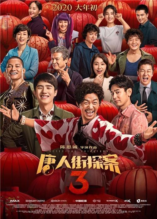 《唐人街探案3》曝全陣容海報