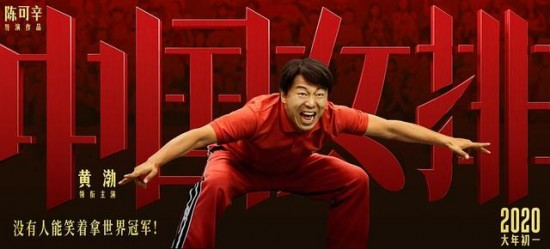 電影《中國女排》黃渤出演陳忠和