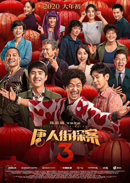 """《唐人街探案3》全陣容""""喜團圓"""",王寶強:思誠小宇宙爆發了"""