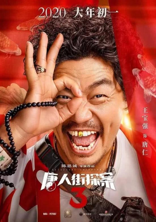 《唐人街探案3》星光璀璨,陳思誠都導出了哪些看點?