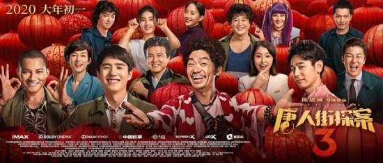 《唐人街探案3》聚齊14位亞洲明星,肖央以偵探身份回歸