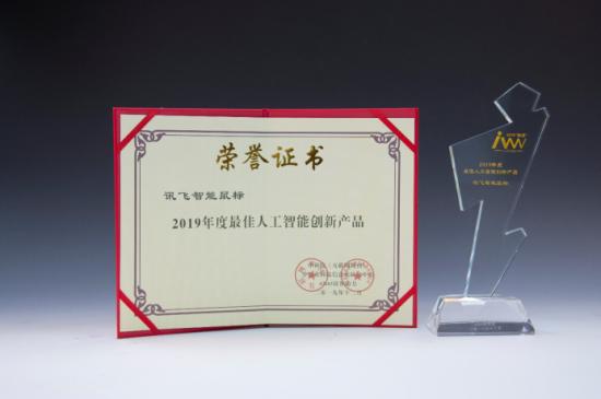 讯飞智能鼠标夺最佳人工智能创新产品 硬实力获金i奖认证