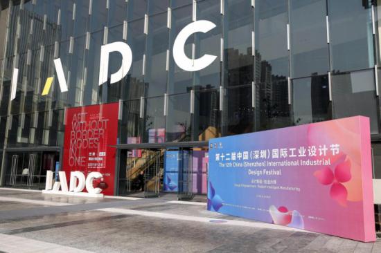 第十二届中国(深圳)国际工业设计节完美落幕