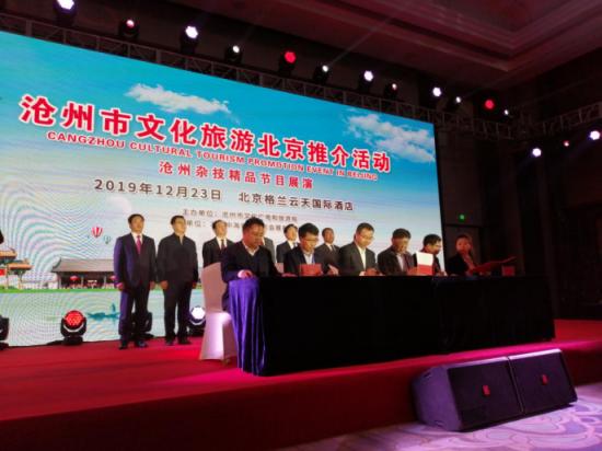 河海相濟文武滄州 2019滄州文化旅游推介會在京舉辦
