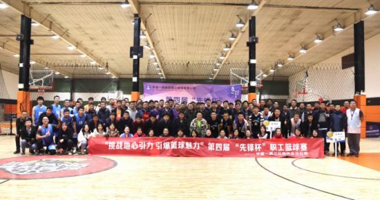 """中建一局三公司西北分公司舉辦第四屆""""先鋒杯""""職工籃球賽"""