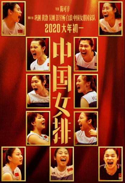 热血沸腾!电影中国女排海报出炉,国手们谈跨界纷纷感谢巩俐