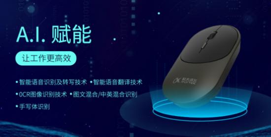 送礼送对的不送贵的!讯飞智能鼠标Pro和Lite怎么选?