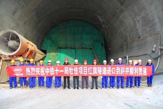 中铁十一局二公司牡佳项目红旗隧道进口至斜井小里程段顺利贯通
