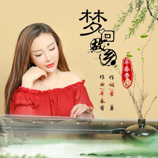 华语流行歌后牟春香2020开年音乐专辑《梦回故乡》震撼发行