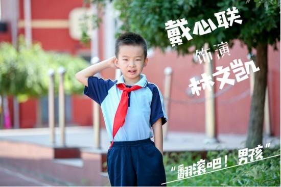 电影《优秀少年班》人物海报发布