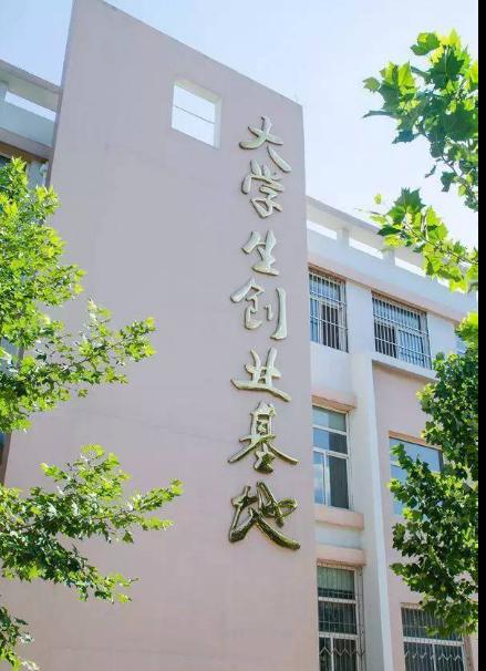 河北金融学院:创造优良创业孵化环境