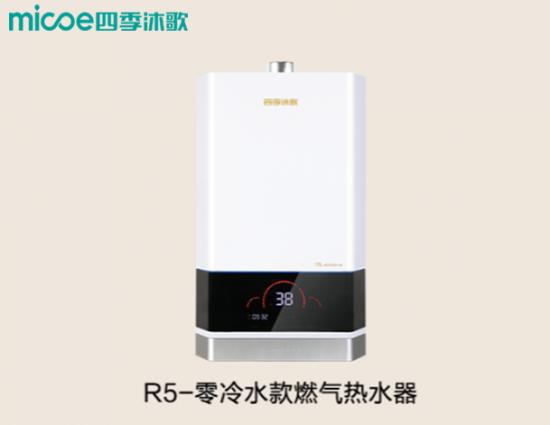 选择燃气热水器需注意 四季沐歌燃气热水器更加安全