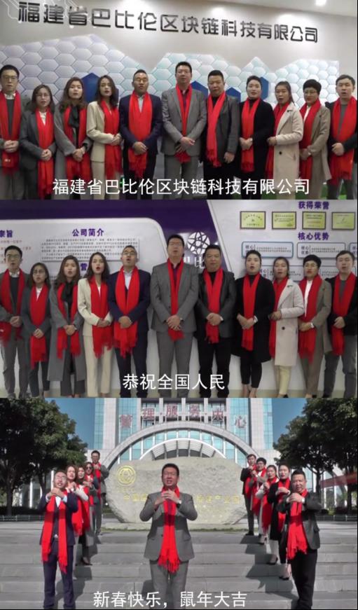 福建省巴比伦区块链科技有限公司恭祝全国人民新春快乐!