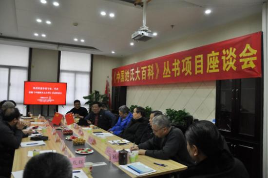大型文化出版项目《中国姓氏大百科》丛书启动座谈会 在武汉举行