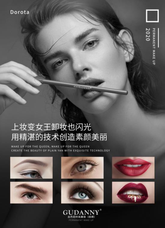 古丹尼时尚持久美妆—用精湛的技艺,创造素颜魅力