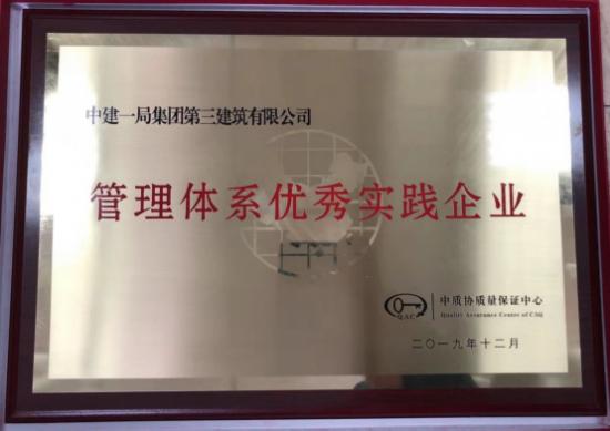"""中建一局三公司荣获""""管理体系优秀实践企业""""称号"""