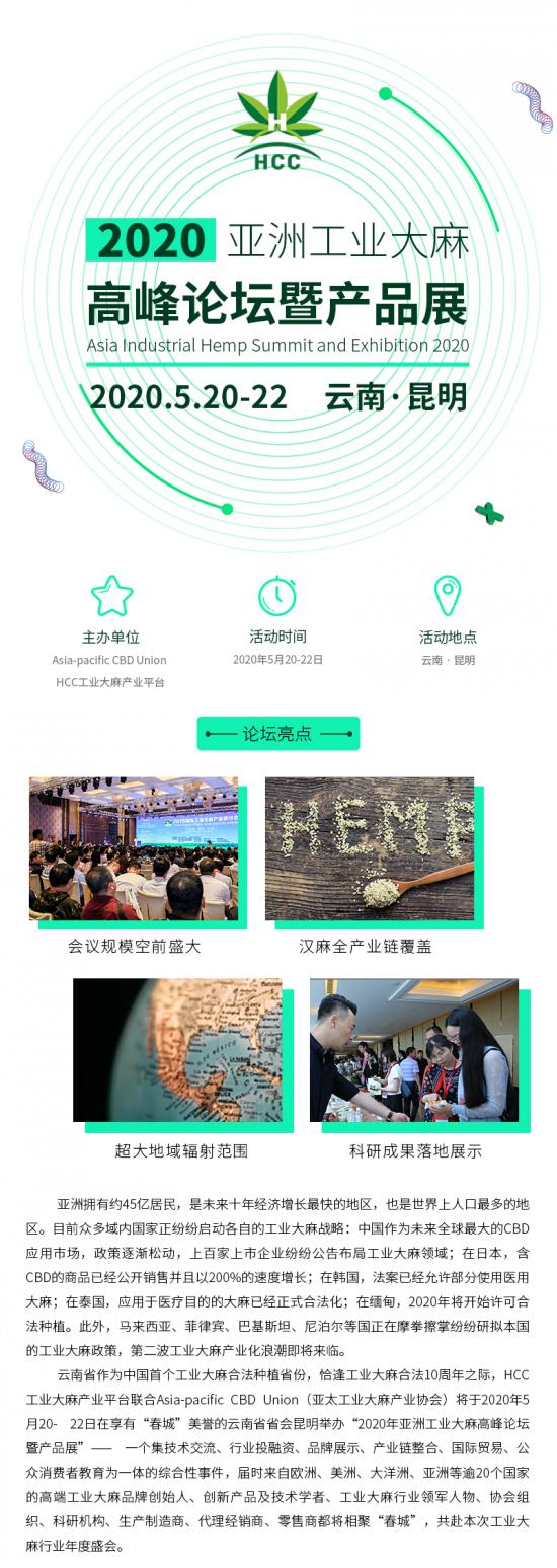 """2020年""""520亚洲工业大麻高峰论坛暨产品展""""报名启动"""