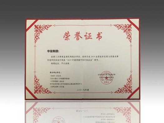 """华玺集团荣获""""2019中国质量守信示范企业""""称号"""