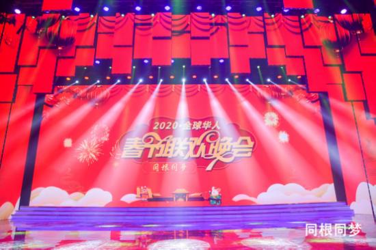 同根同梦2020年全球华人春晚华琪国际集团创办人张秋源荣获华人楷模·金鼎奖
