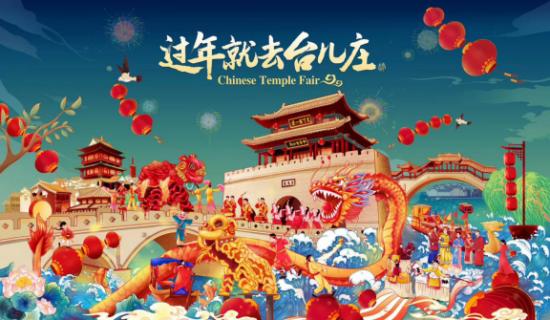 过年就去台儿庄,台儿庄旅游民俗节目介绍