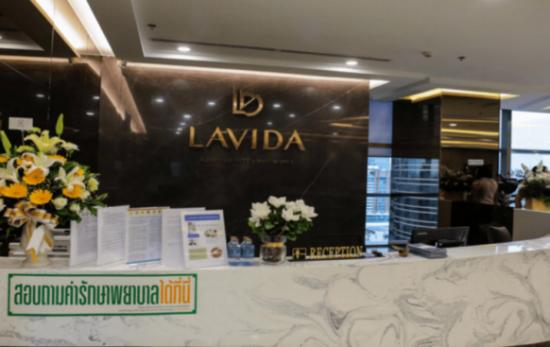 泰国乐樱LaVida医院试管婴儿医生技术经验怎么样?