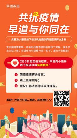 共抗疫情:早道教育免费提供高考日语网课、为线下同行提供线上授课方案