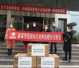 新希望集团捐赠10000只口罩、5吨消毒液助力甘孜州抗疫