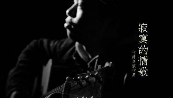 [音乐电影《寂寞的情歌》项目西咸新区正式启动