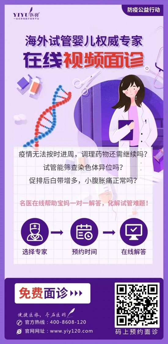 醫羽公益:獨家海外試管視頻面診,免費與泰國試管醫生面對面視頻交流!