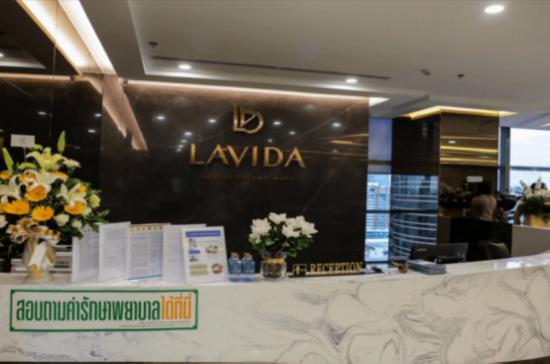 泰国LAVIDA乐樱生殖中心试管婴儿成功率高吗?