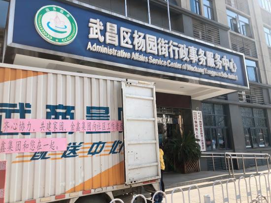 助力基层战疫情 武汉金鑫集团向抗疫一线捐赠物资