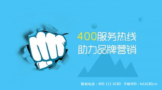 牛蚁400电话,助力企业提升招聘力!