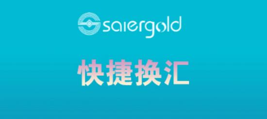"saiergold换汇平台:全球跨境汇款怎么才能""又稳又快又省"""