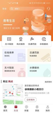 新界面、新功能,广东南粤银行手机银行5.0正式上线
