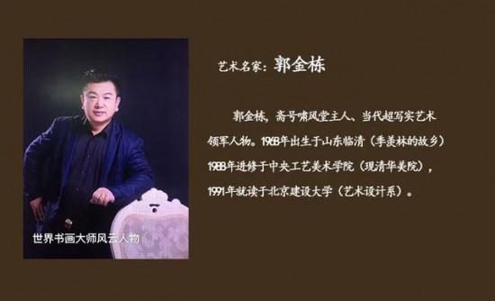中國國畫名家郭金棟作品在線展銷