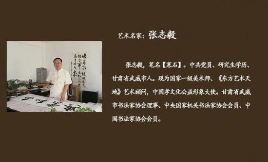 中國書法名家張志毅作品展示
