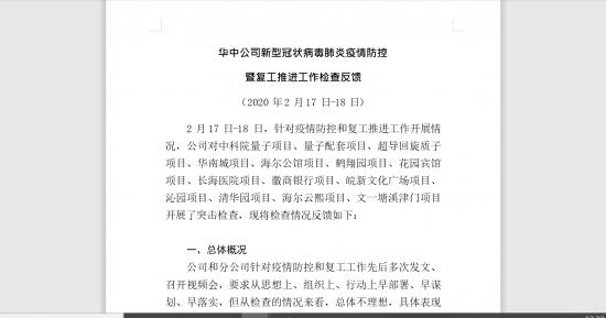 """中建八局四公司华中公司""""五监督""""促进防疫复工"""
