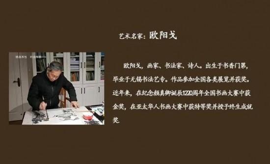 中国书画名家欧阳戈作品在线展销