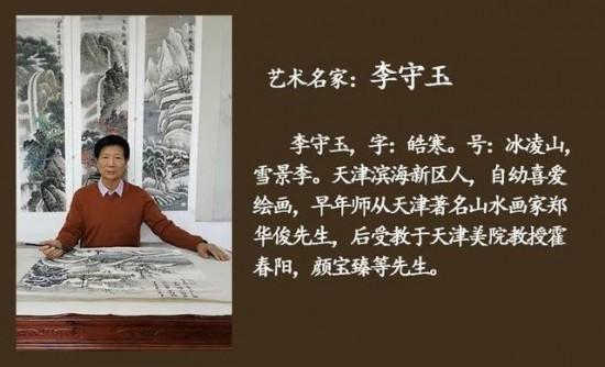 中國國畫名家李守玉作品在線展覽