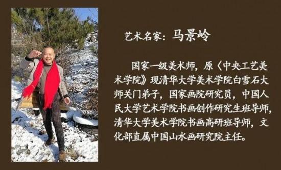中国书画名家马景岭作品在线展销