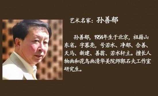 中国书画名家孙善郁作品在线展销