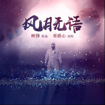 映睁为战役创作新歌《风月无语》