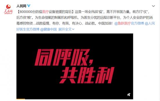 """超1000万次播放,鱼跃医疗坚守抗""""疫""""一线引人民网点评"""