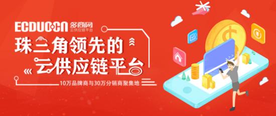 多商网ECDUO,珠三角全渠道云供应链平台