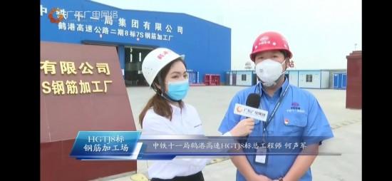中铁十一局为鹤港高速全面复工复产保驾护航