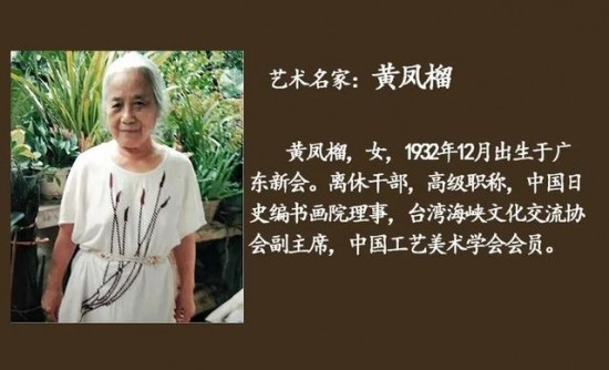 中國書畫名家黃鳳榴作品在線展銷