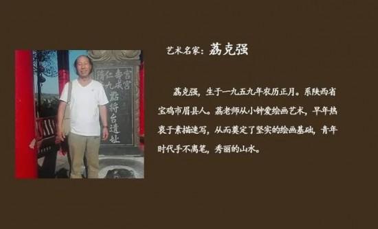 中国根雕艺术名家荔克强作品在线展销