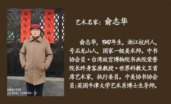 中國書畫名家俞志華作品在線展銷
